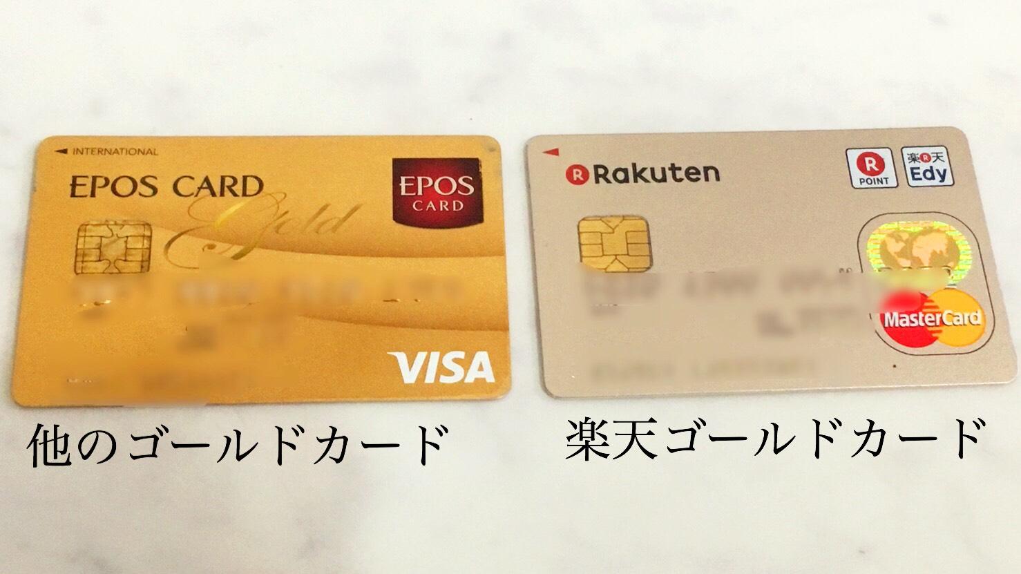 楽天カード 楽天ゴールドカード 違い