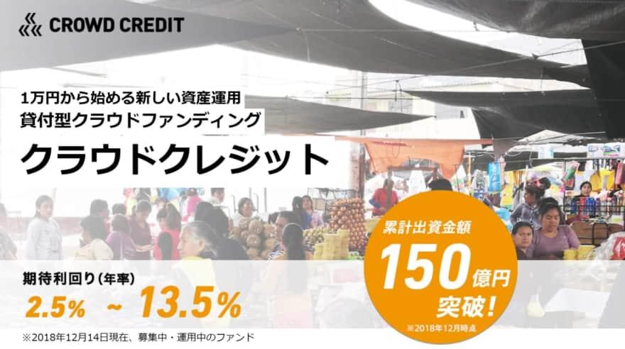 「クラウドクレジット」の画像検索結果
