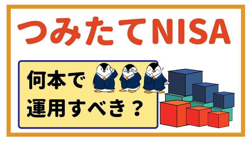 積立 nisa 銘柄 組み合わせ つみたてNISA(積立NISA)の銘柄をどう組み合わせる?バランスファン...