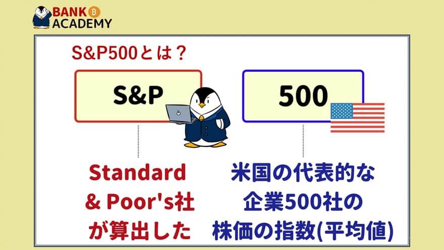 やすく は s&p500 と わかり